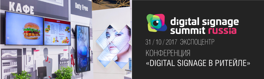 VIDEO PLANNING – ОФИЦИАЛЬНЫЙ ПАРТНЕР DIGITAL SIGNAGE SUMMIT RUSSIA 2017